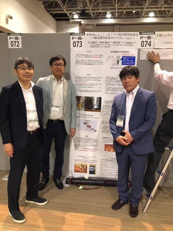 仙台で開催された老年歯科医学会