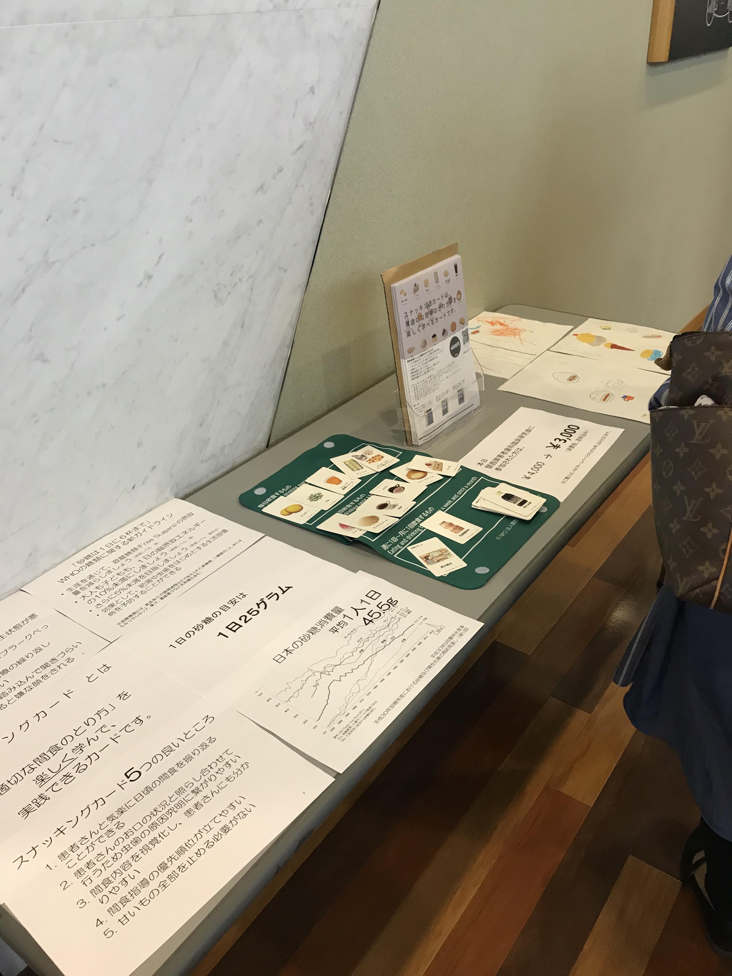 関西障害者歯科臨床研究会